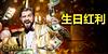 Birthaday CN - 生日红利
