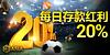 Dialy 20 CN - 每日存款红利 20%