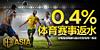 Sports Rebate CN new e1566532206395 - 体育 0.4% 回水,无上下限