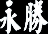 yongsheng - yongsheng